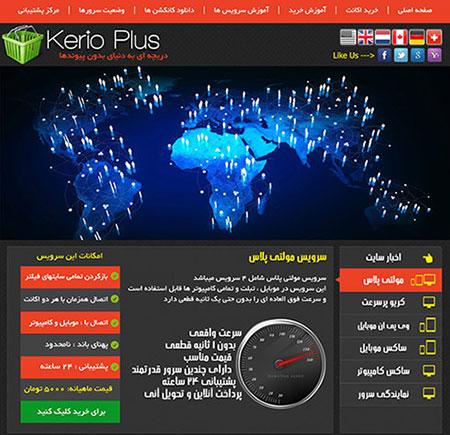 kerio-plus-html