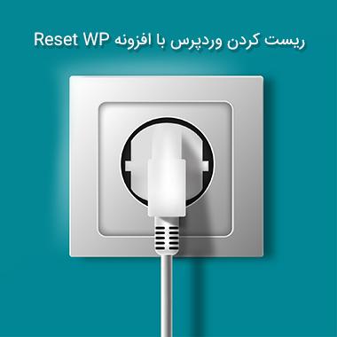 reset-wp