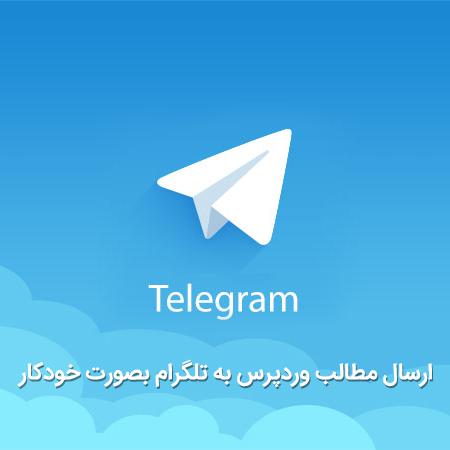 send-wordpress-posts-to-telegram