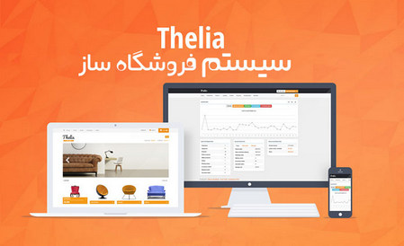 theila-ecommerce-cms