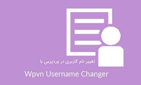 wpvn-username-changer
