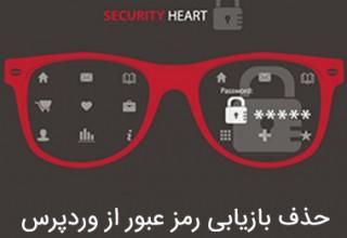 حذف گزینه بازیابی رمز عبور از وردپرس